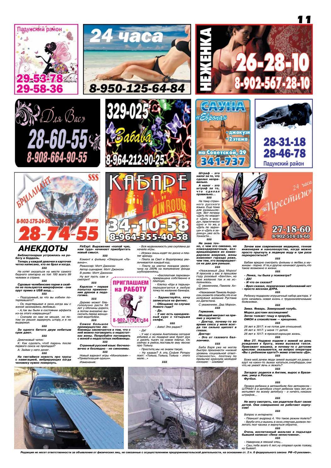 объявления проституток в газете