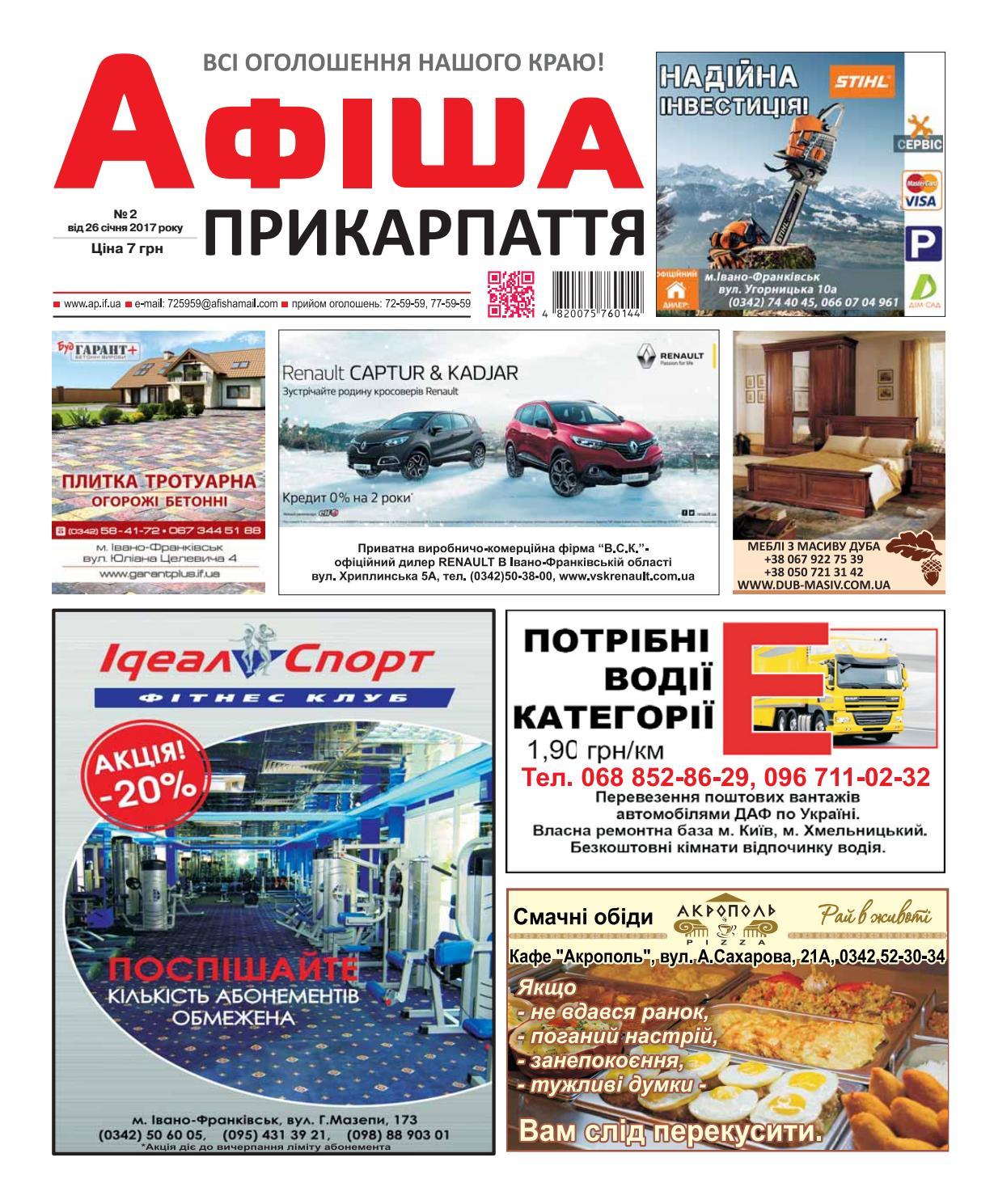 Афіша Прикарпаття №2 by Olya Olya - issuu 0044d5e3f4f33