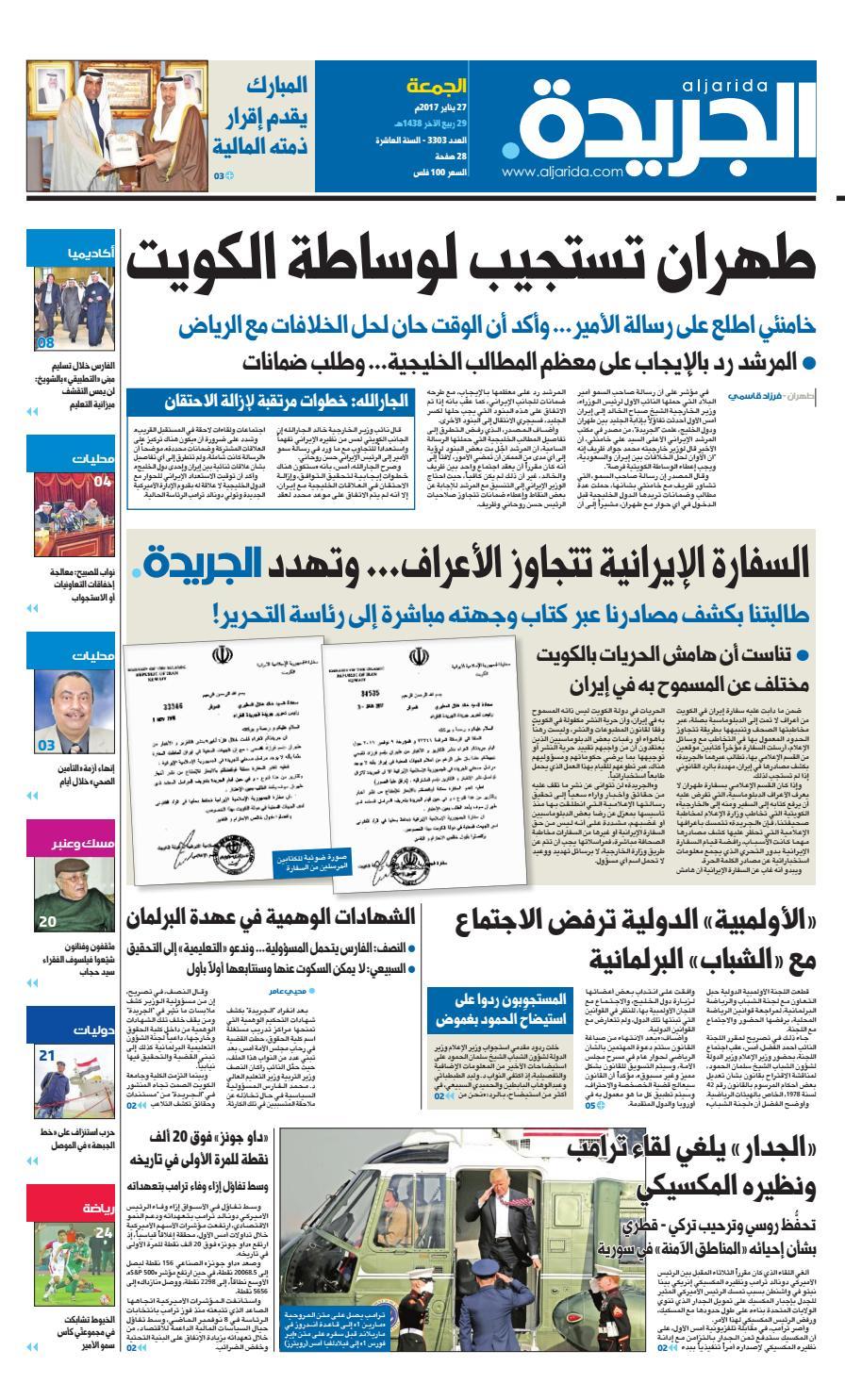 564f746e0 عدد الجريدة 27 يناير 2017 by Aljarida Newspaper - issuu