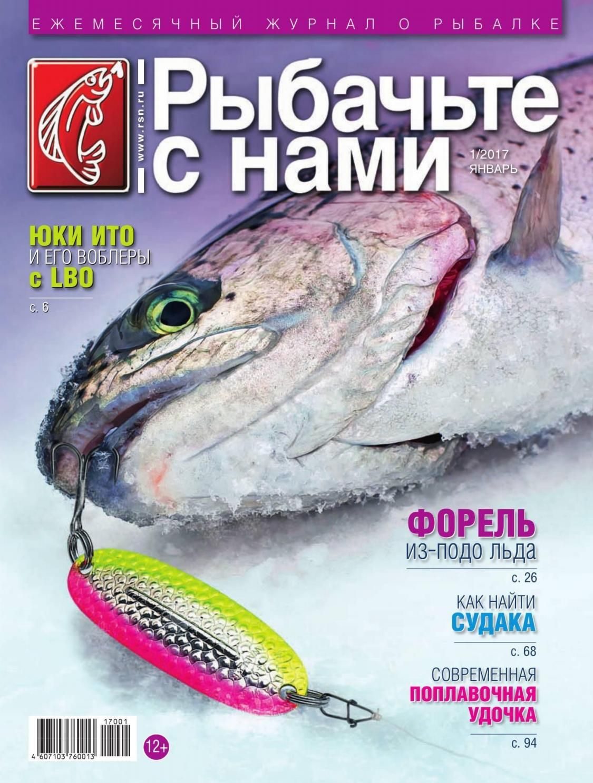рыбачте с нами журнал
