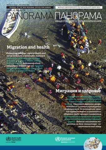 Panorama Volume 2, Issue 4, December 2016 by World Health ... a0685503ca9