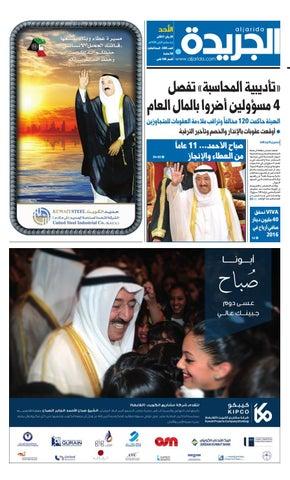 798033796 عدد الجريدة 29 يناير 2017 by Aljarida Newspaper - issuu