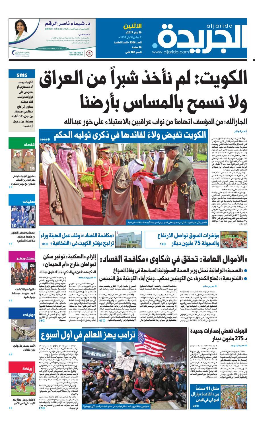 2c2499832 عدد الجريدة 30 يناير 2017 by Aljarida Newspaper - issuu