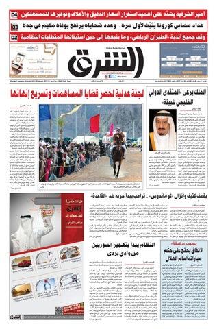 63f03c7be صحيفة الشرق - العدد 1884 - نسخة الرياض by صحيفة الشرق السعودية - issuu