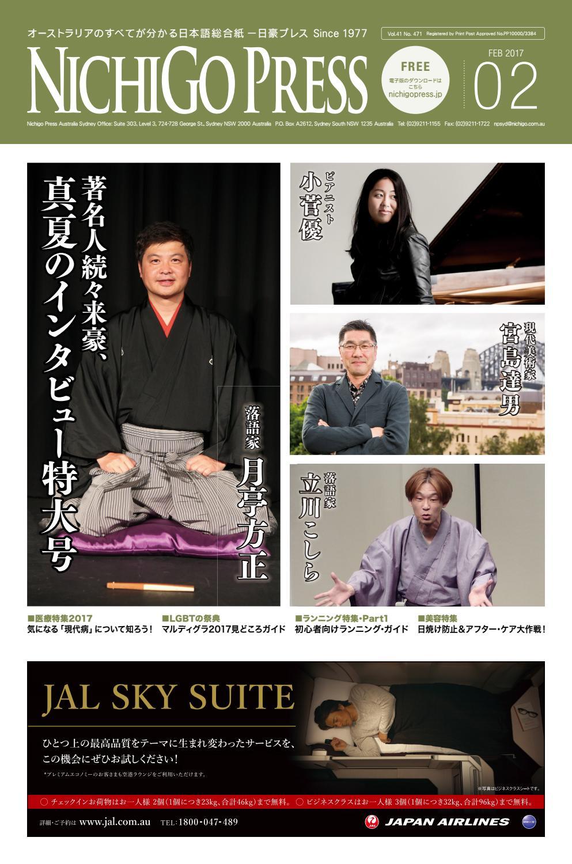 Nichigopress Nat Feb2017 By Nichigopress Issuu