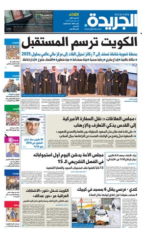 917fccbcd عدد الجريدة 31 يناير 2017 by Aljarida Newspaper - issuu