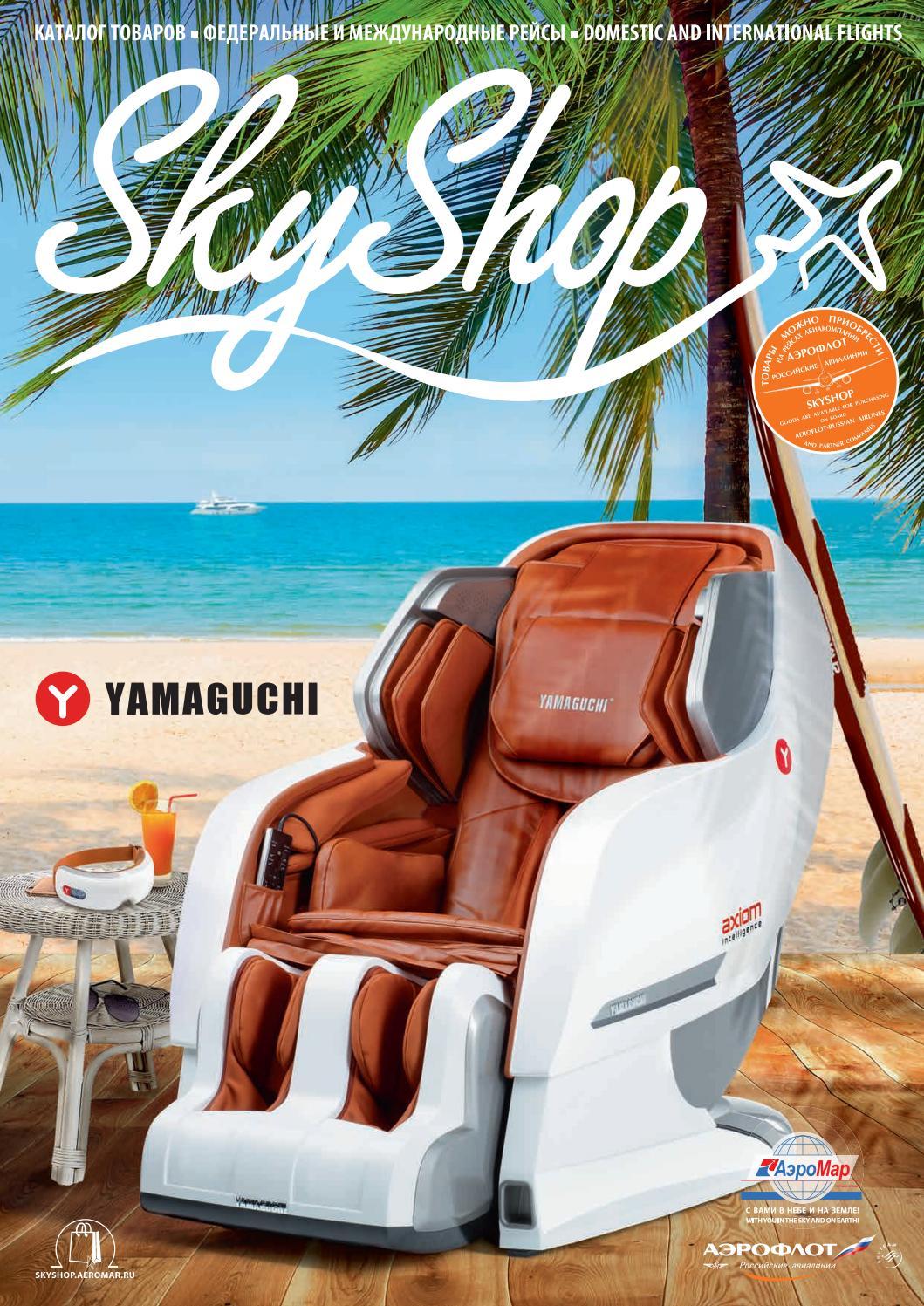 08a89514805c Aeroflot SkyShop. Summer 2016. by Lighthouse Media - issuu
