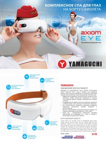 Очки массажеры axiom eye массажер электросила