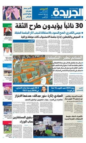 ef5939d57e871 عدد الجريدة 02 فبراير 2017 by Aljarida Newspaper - issuu