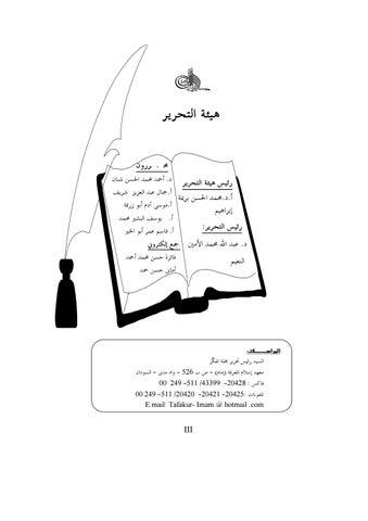 3b922c1ac6a7b مجلة تفكر المجلد(4)العدد(2) by Tafakkur - issuu