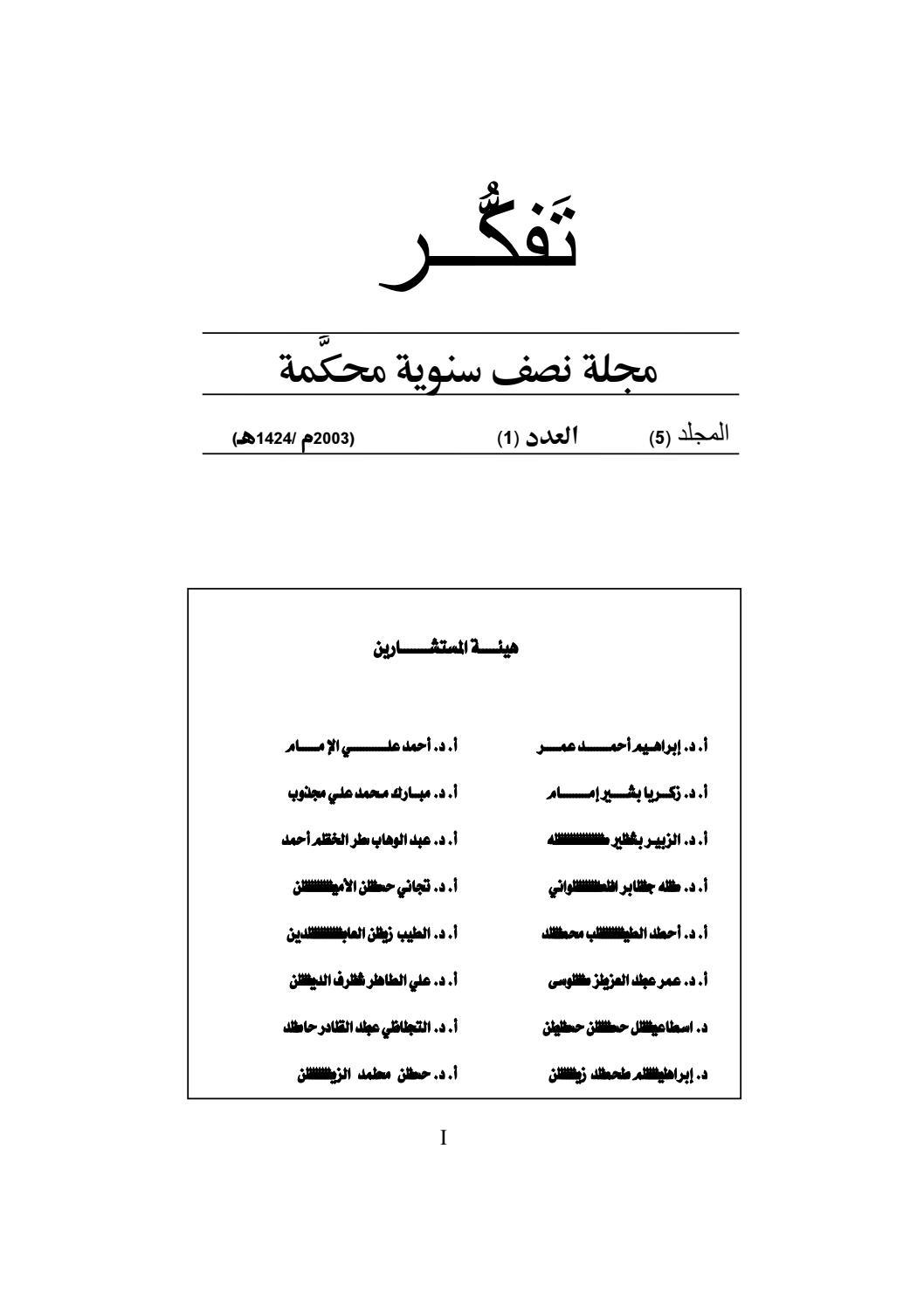 c6bcace03552f مجلة تفكر المجلد(5) العدد(1) by Tafakkur - issuu