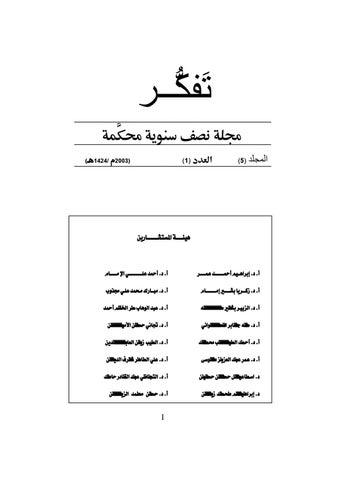 a4b26786c مجلة تفكر المجلد(5) العدد(1) by Tafakkur - issuu