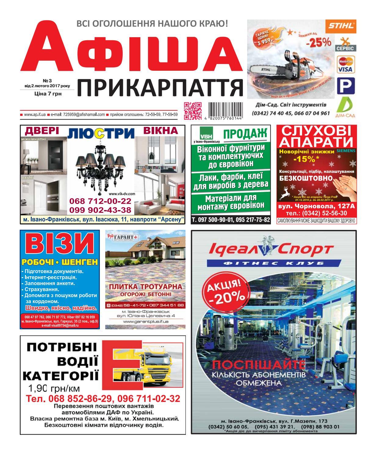 Афіша Прикарпаття №3 by Olya Olya - issuu ca2cc132a5aa4