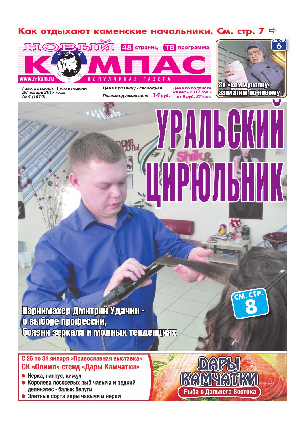 12996112cf44 Новый компас №4 от 26 января 2017 by Медиа-группа Компас - issuu