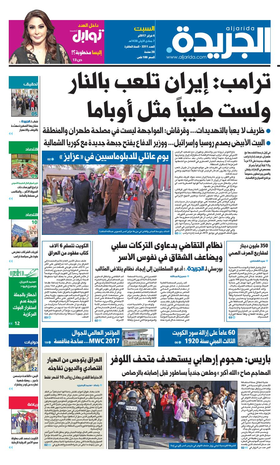 49950000f7393 عدد الجريدة 04 فبراير 2017 by Aljarida Newspaper - issuu