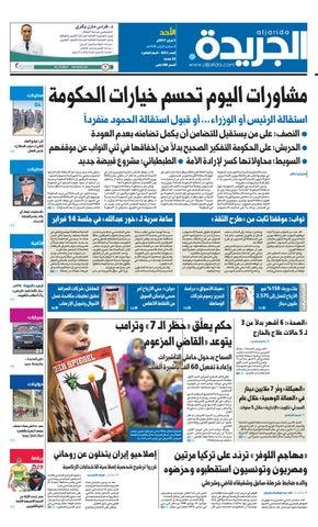 d173861122b8e عدد الجريدة 05 فبراير 2017 by Aljarida Newspaper - issuu