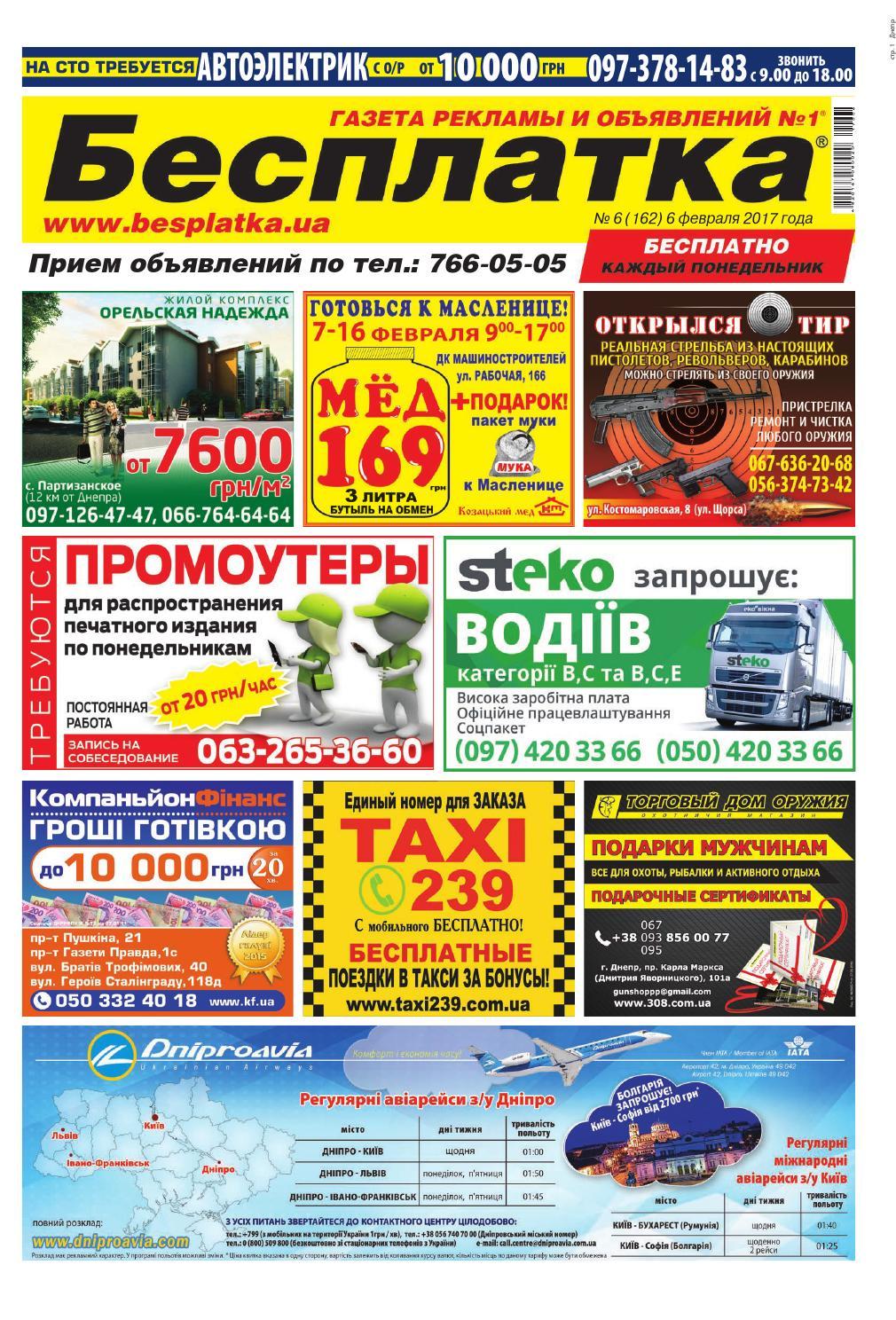 aa2a29696b3aa Besplatka #6 Днепр by besplatka ukraine - issuu