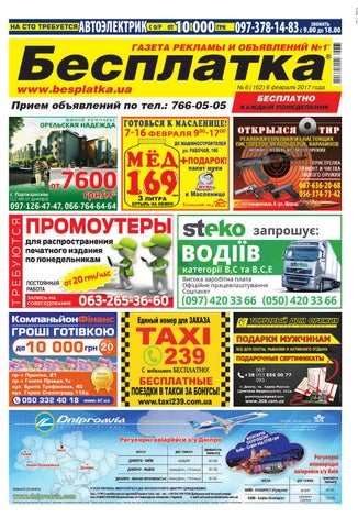 Besplatka  6 Днепр by besplatka ukraine - issuu ba23f76b9f4