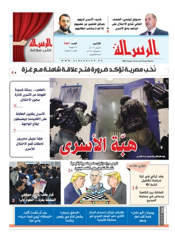 e01941a6c 1467 by صحيفة الرسالة - issuu