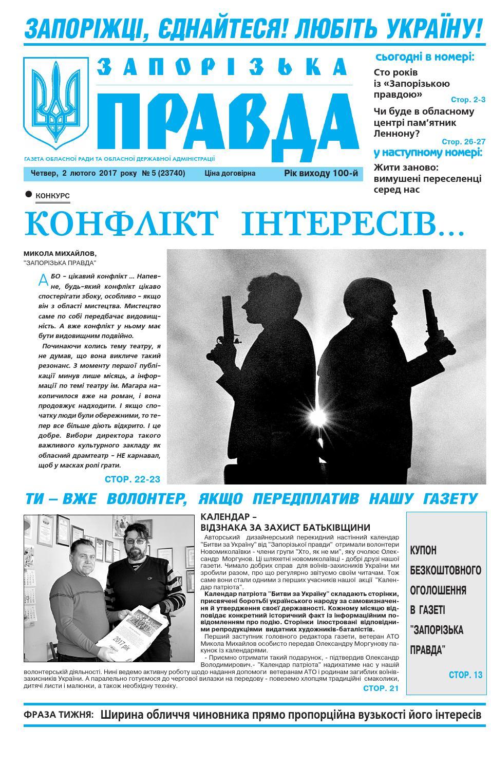 02.02.17 by Запорізька правда - issuu b7a7e77a7c8f2