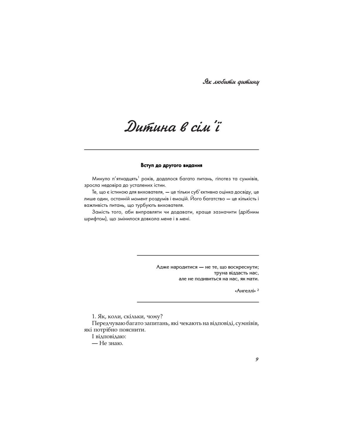 Корчак дитя людське by Judaica Center - issuu 5350c1cdb5b43