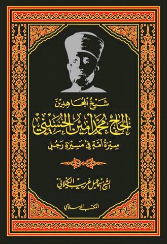 f8d5a197bf195 مذكرات بلجريف by bahrain library - issuu