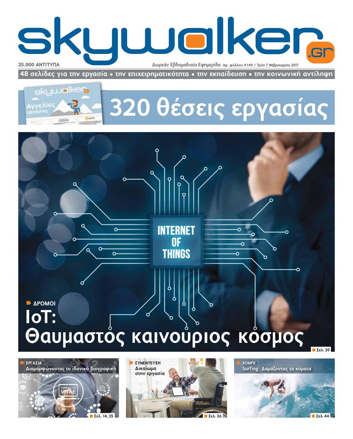 Skywalker free press 7 Φεβρουαρίου 2017 by Skywalker GR - issuu d8723e0a192