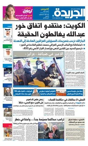 28df81832a4a3 عدد الجريدة 09 فبراير 2017 by Aljarida Newspaper - issuu