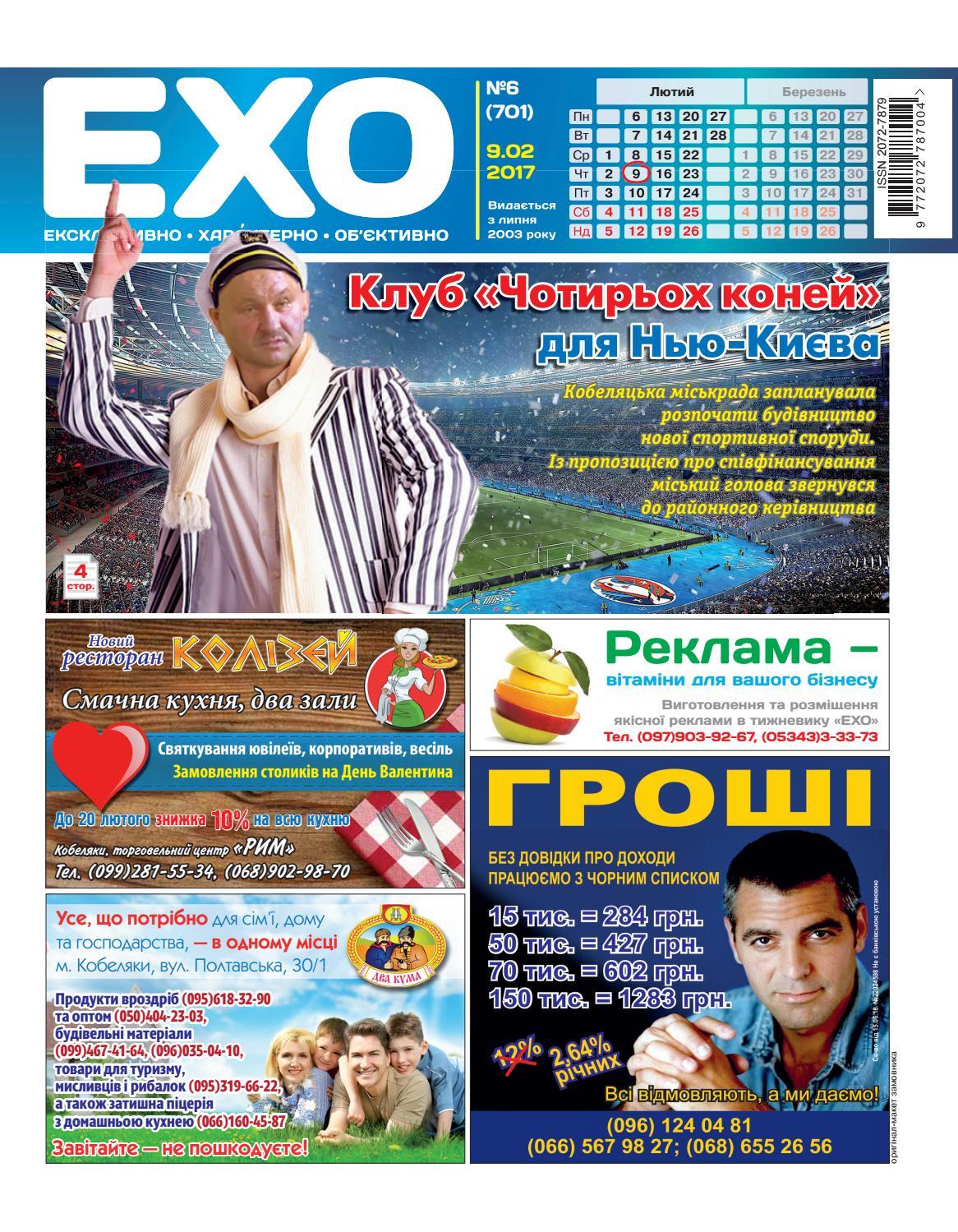 Тижневик «ЕХО» №6(701) by Тижневик «ЕХО» - issuu 2da311ab87054