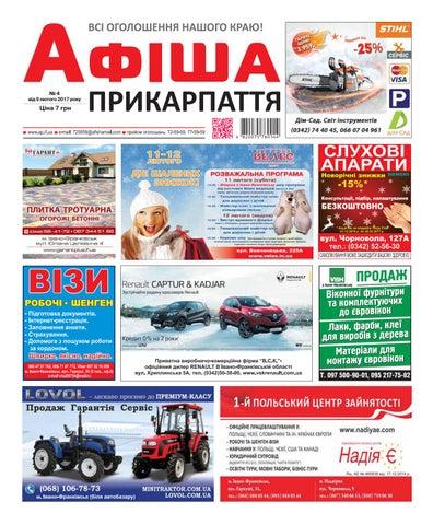 Афіша Прикарпаття №4 by Olya Olya - issuu 3f0d2ce818de0