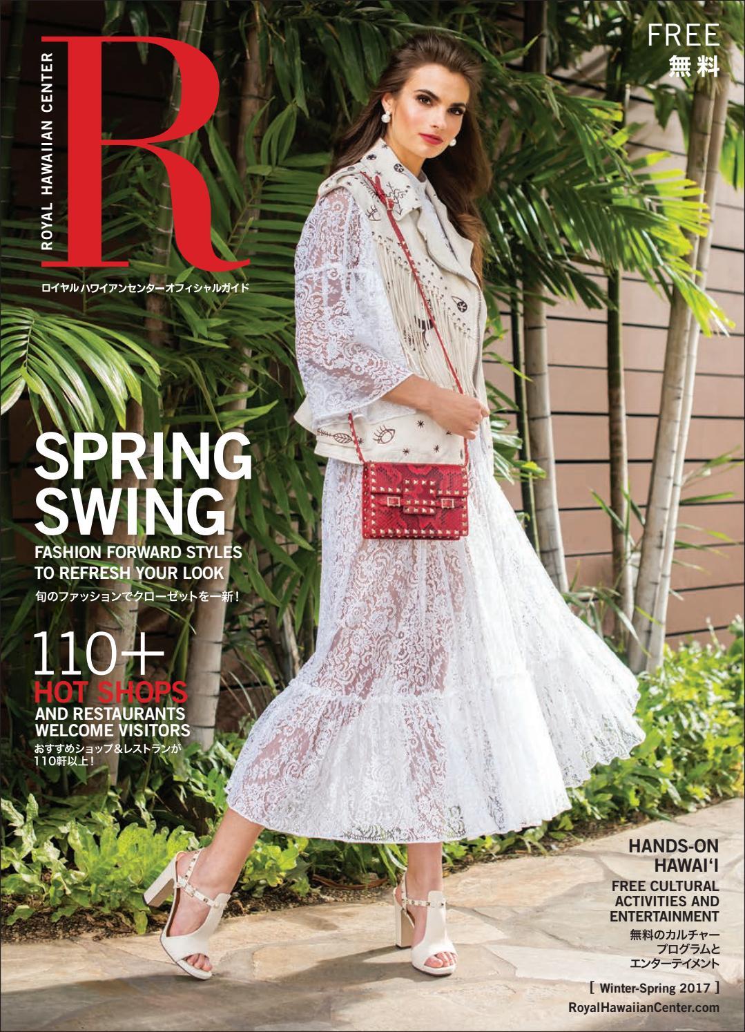 Royal Hawaiian Shopping Center Winter Spring 2017 by