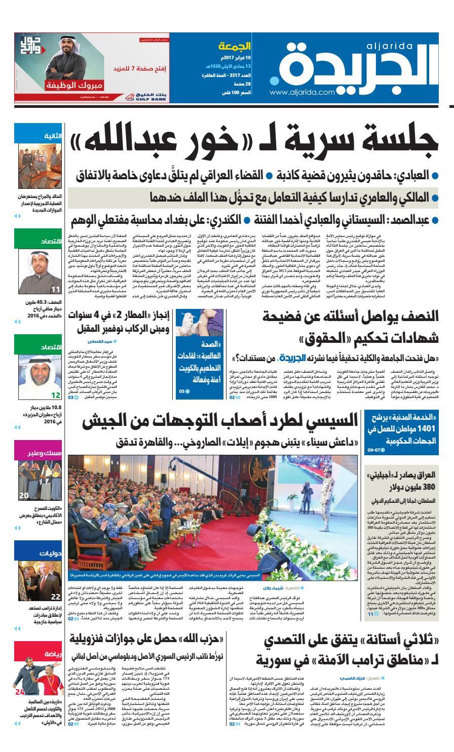 ed365dfadb2fb عدد الجريدة 10 فبراير 2017 by Aljarida Newspaper - issuu
