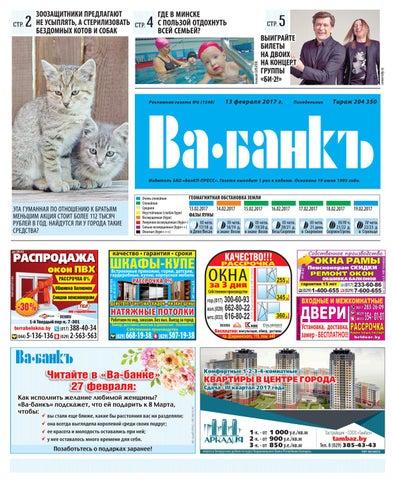 1b14e4ee03a4 where Minsk - May 2018  150 by where Minsk - issuu