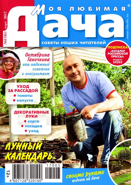 журнал дача с фото