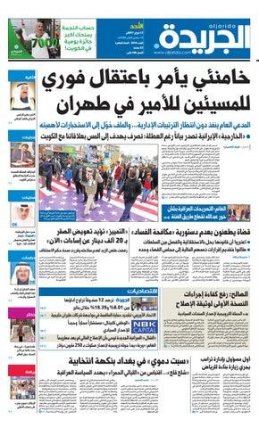 cac7dc0714461 عدد الجريدة 12 فبراير 2017 by Aljarida Newspaper - issuu