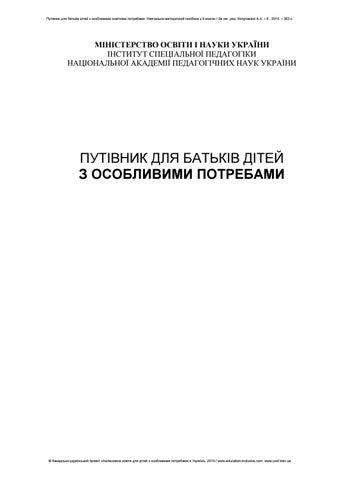 Путівник для батьків дітей з особливими потребами by Анатолій ... f12171b83364d