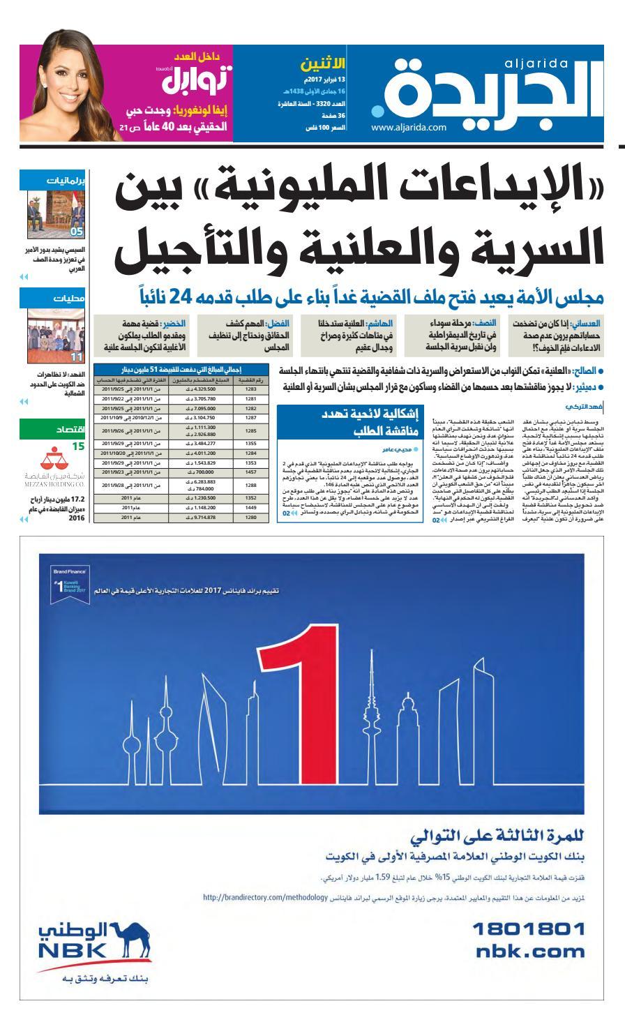 9ccad3f0c عدد الجريدة 13 فبراير 2017 by Aljarida Newspaper - issuu