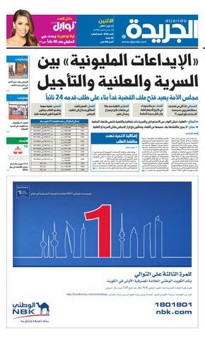 05d7b10fe26d5 عدد الجريدة 13 فبراير 2017 by Aljarida Newspaper - issuu