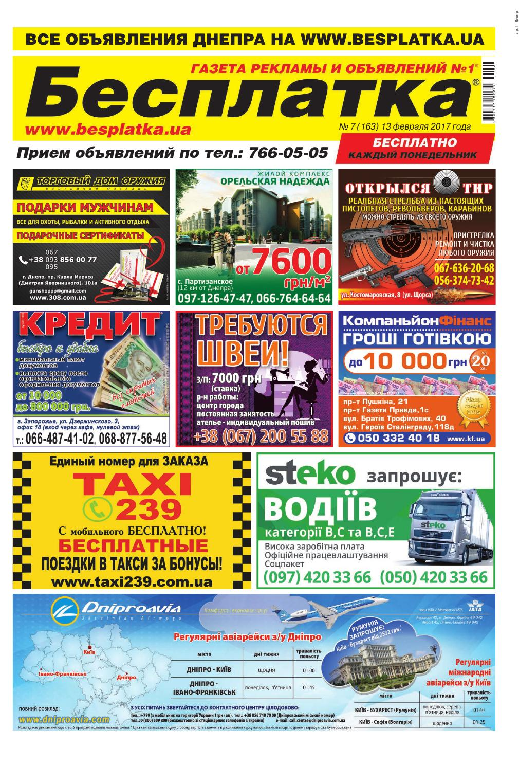 4597e9cd8b18 Besplatka  7 Днепр by besplatka ukraine - issuu