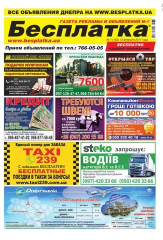 Besplatka  7 Днепр by besplatka ukraine - issuu 6109b3e7b7c
