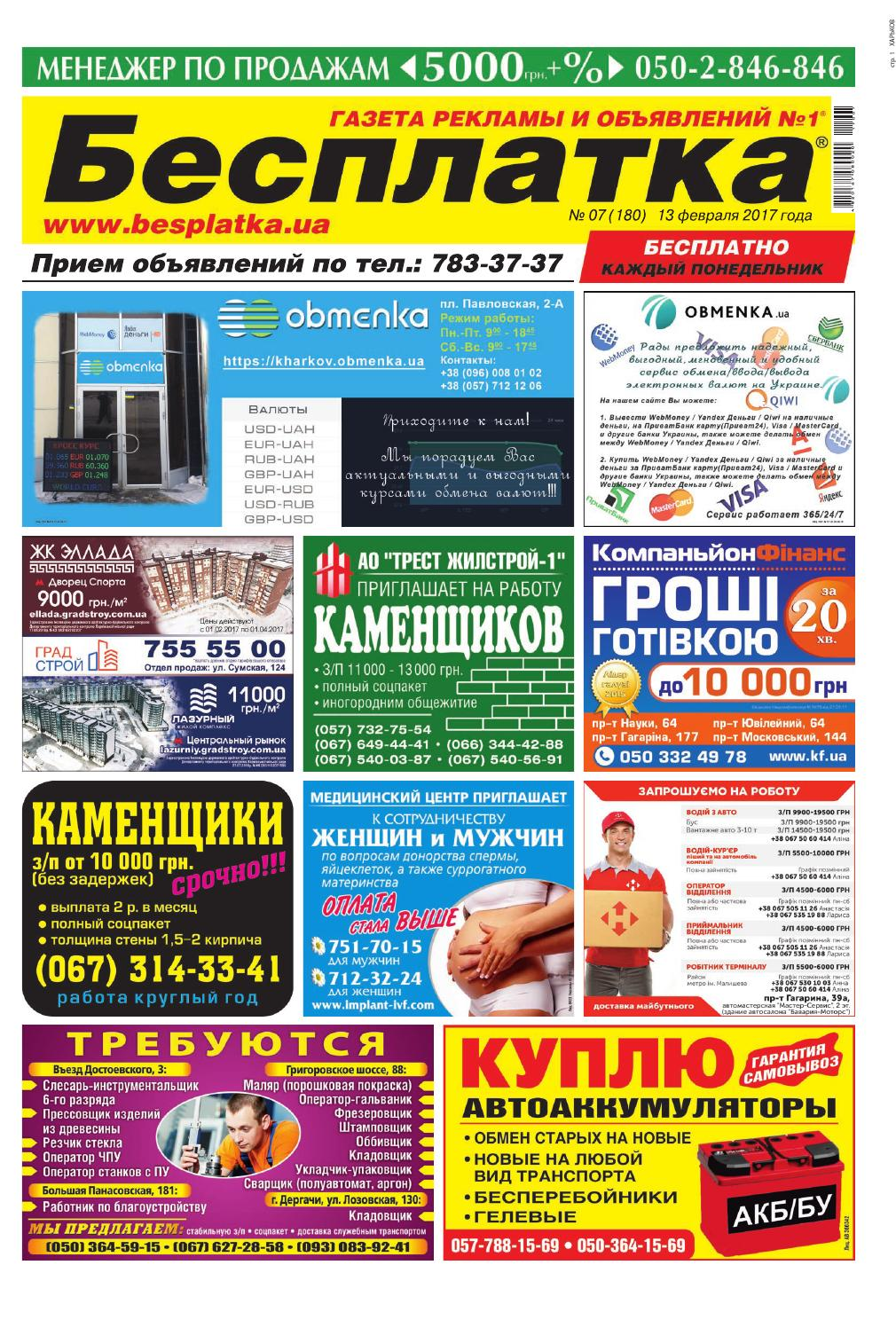 4174677352fa Besplatka  7 Харьков by besplatka ukraine - issuu