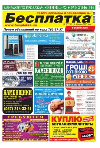 Besplatka  7 Харьков by besplatka ukraine - issuu 779ee836e91