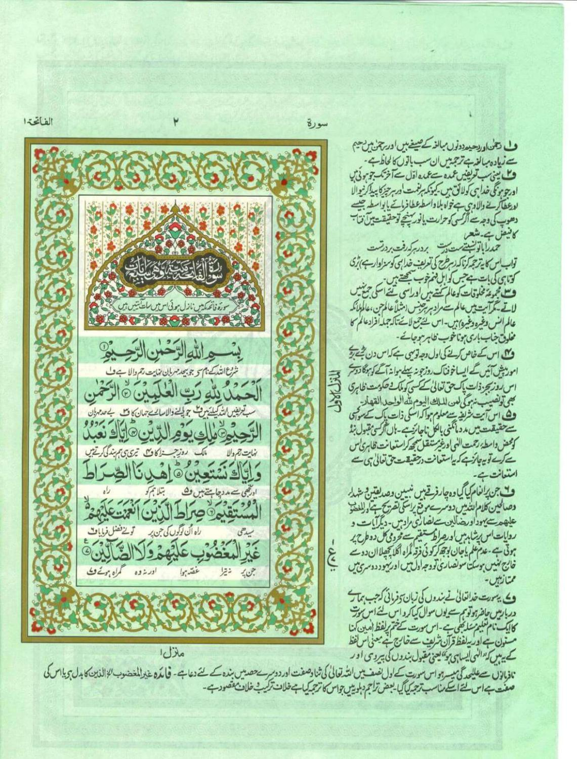 Para 1 - Quran with Urdu translation and tafseer by Islamic