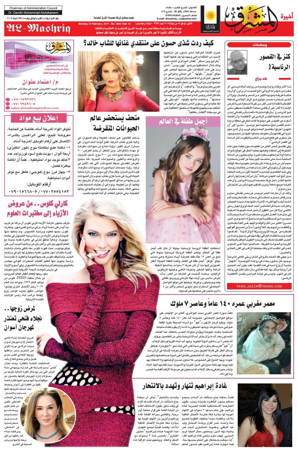 386051b00 3692 AlmashriqNews by Al Mashriq Newspaper - issuu