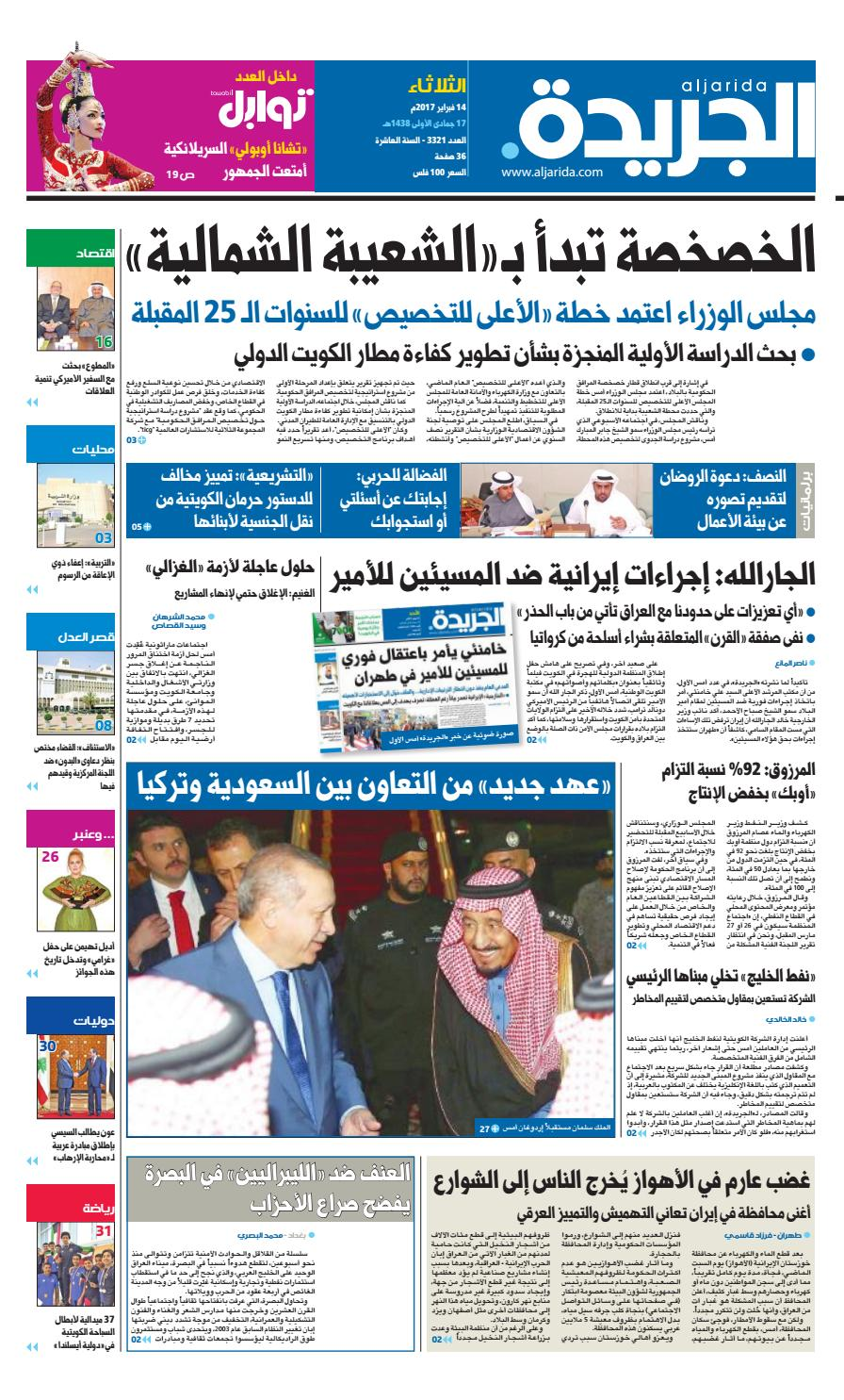 6701e04dc عدد الجريدة 14 فبراير 2017 by Aljarida Newspaper - issuu