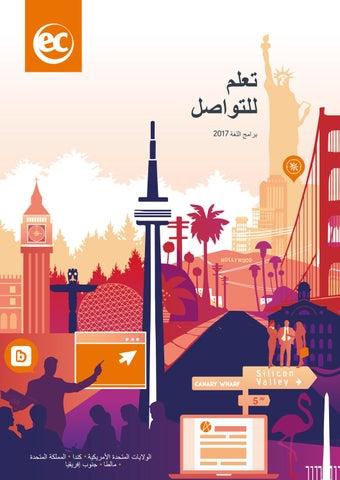 85dd95fe4 Ec arabic brochure lr by EC English - issuu