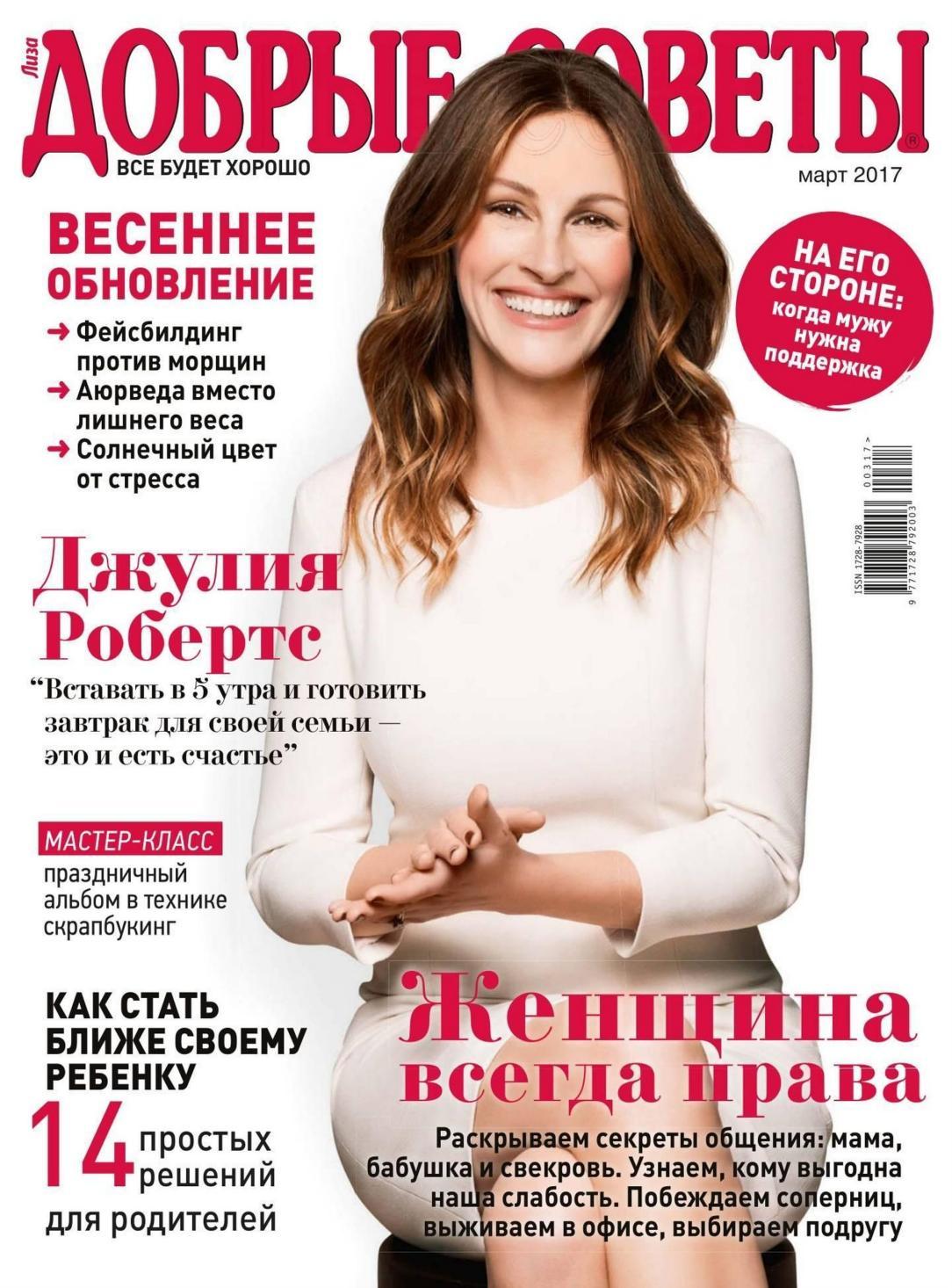 женский журнал добрые советы