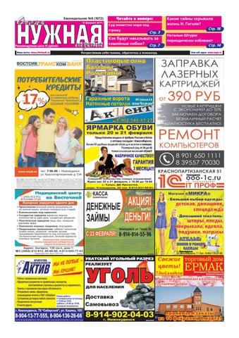 6f020dccdde Еженедельник №6 (1072) 15 февраля 2017 г