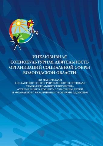 Гу вологодской области «специальный дом для одиноких престарелых» кореновск дом престарелых