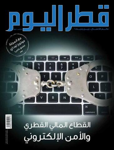 a4c7864f71d1a QA Feb 2017 by Oryx Group of Magazines - issuu